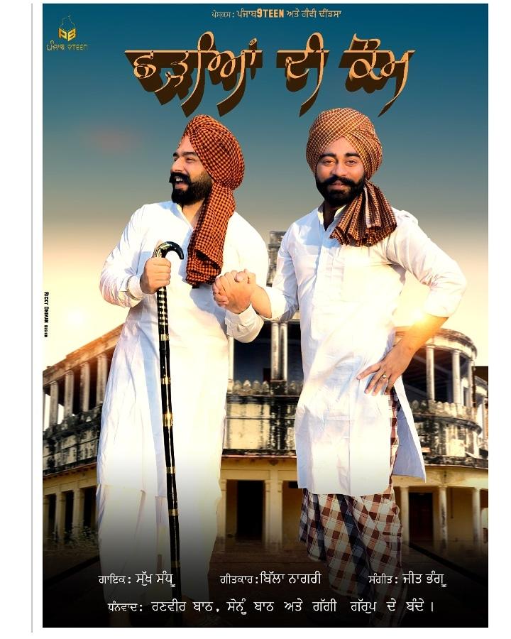 Guri All Punjabi Song Mr Jatt: Latest Punjabi Songs New Punjabi Songs-Get 10 Paise/View